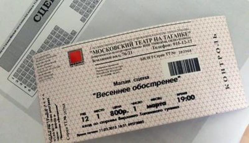 Изготовление билетных книжек