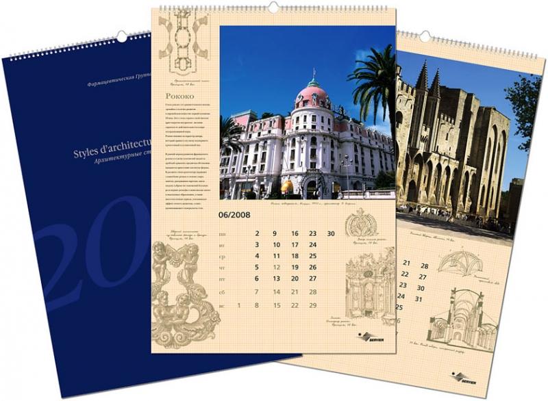 Изготовление календарей перекидных