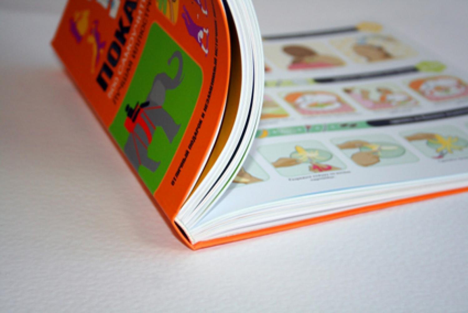 Изготовление книг в интегральном переплете